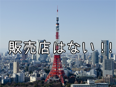 東京でのマジカルシェリーの販売店