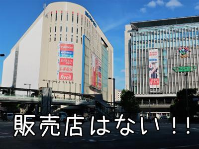 福岡県でのマジカルシェリーの販売店