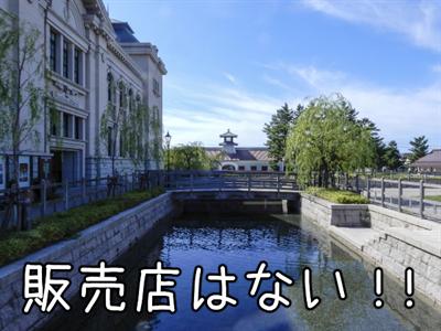 新潟県でのマジカルシェリーの販売店