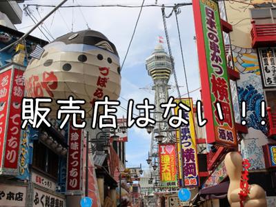 大阪でのマジカルシェリーの販売店
