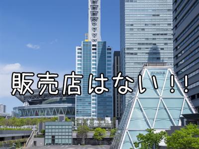 埼玉でのマジカルシェリーの販売店